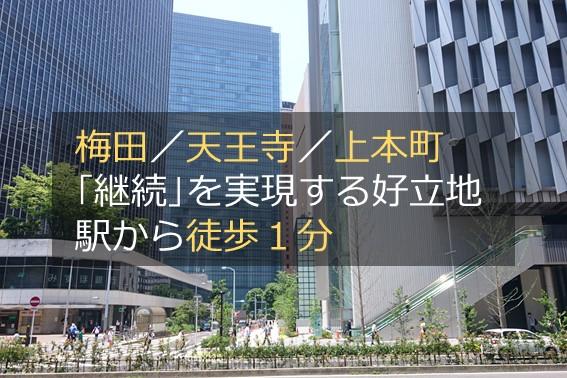 梅田/天王寺/上本町 「継続」を実現する好立地 駅から徒歩一分